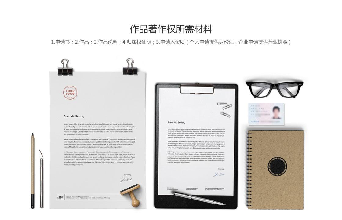 专利著作权申请